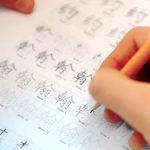 Cursos de idioma chino