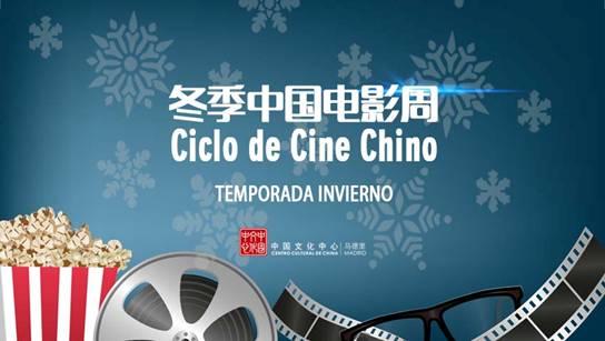 ciclo de cine chino temporada de invierno