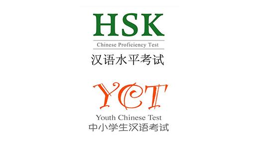 hsk-yct