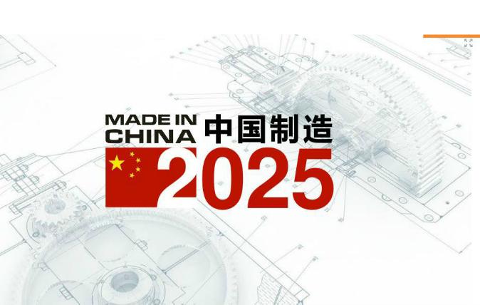 china-2025
